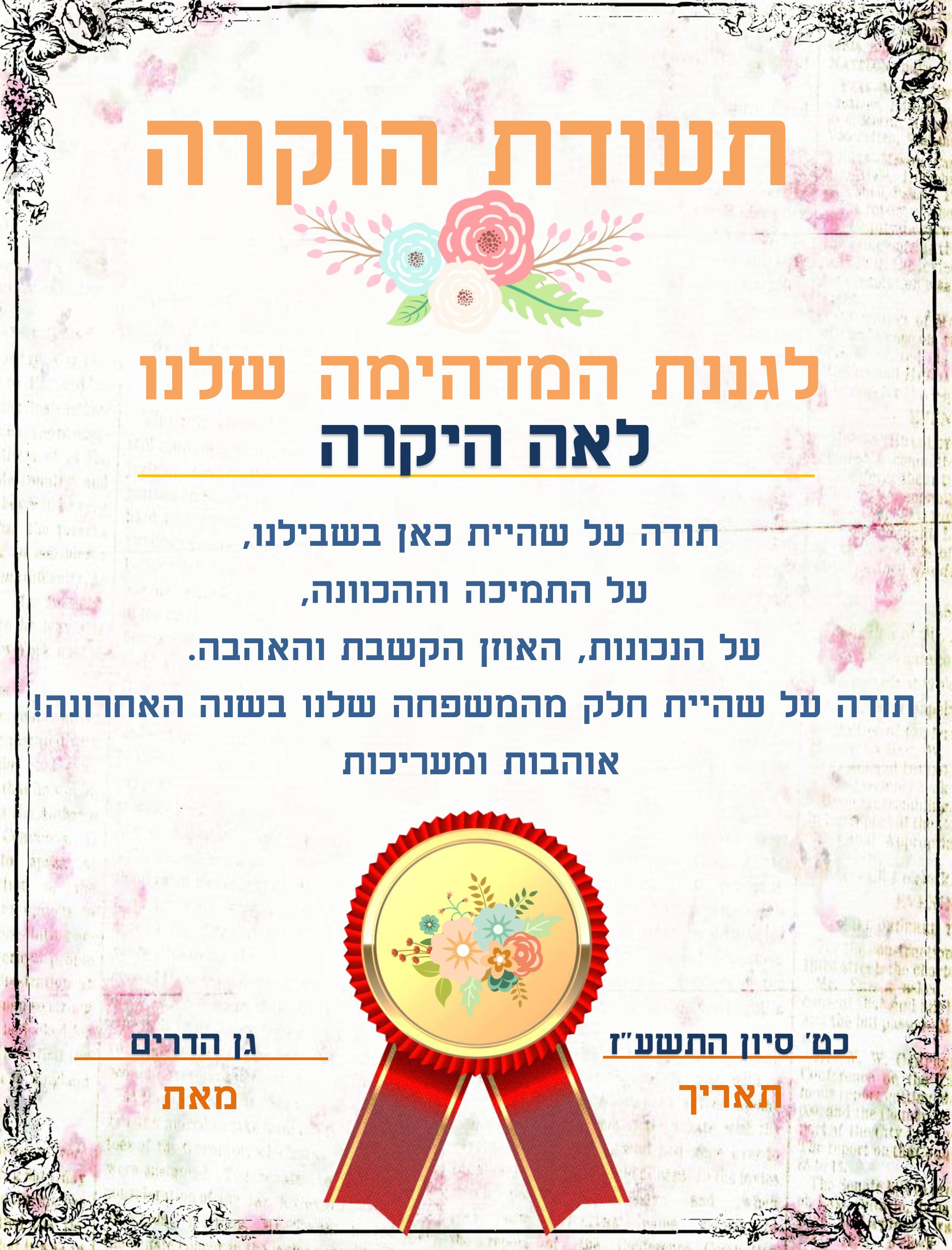 מכתב תודה גן יהודה הנשיא לאה-1