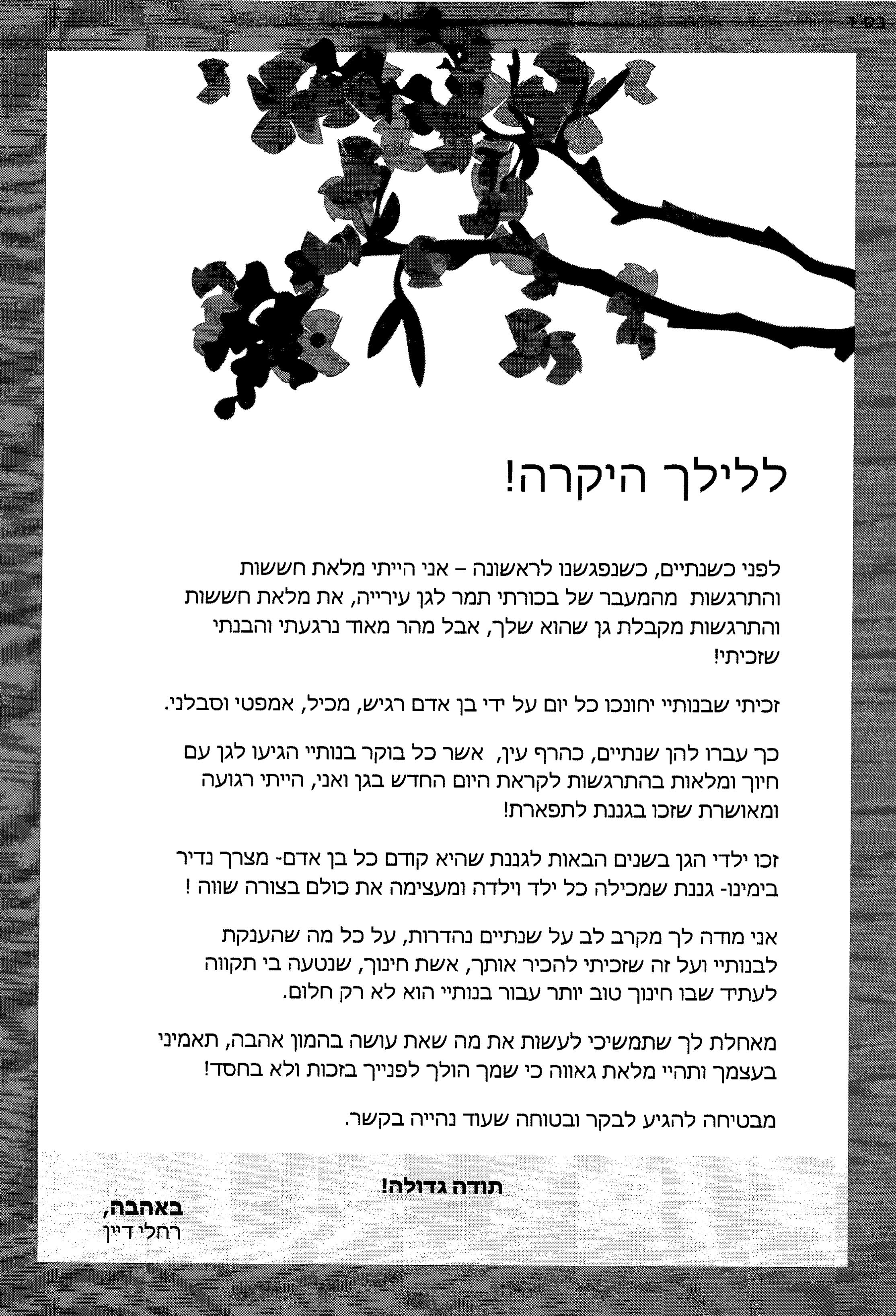 מכתב תודה גן יונה לילך 2