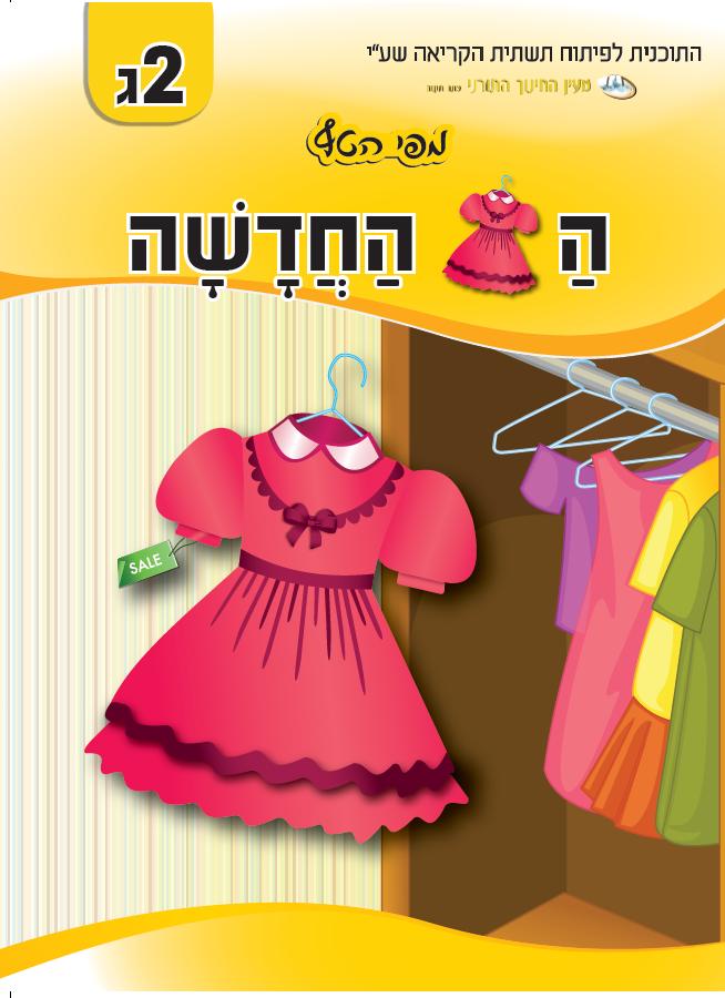 ספרון קמץ פתח השמלה החדשה