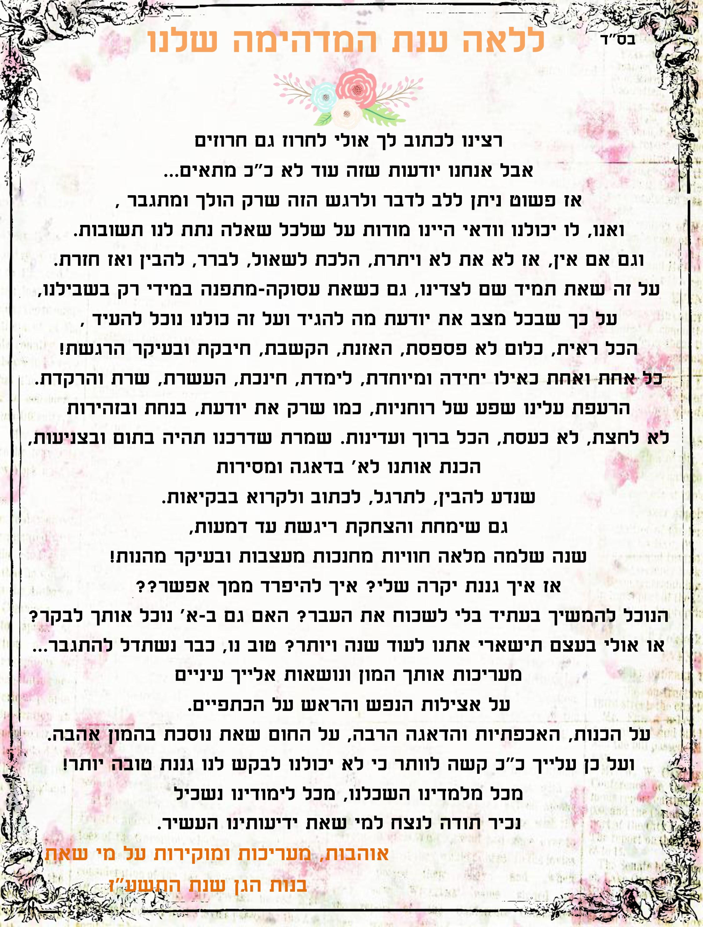 מכתב תודה גן יהודה הנשיא לאה-2