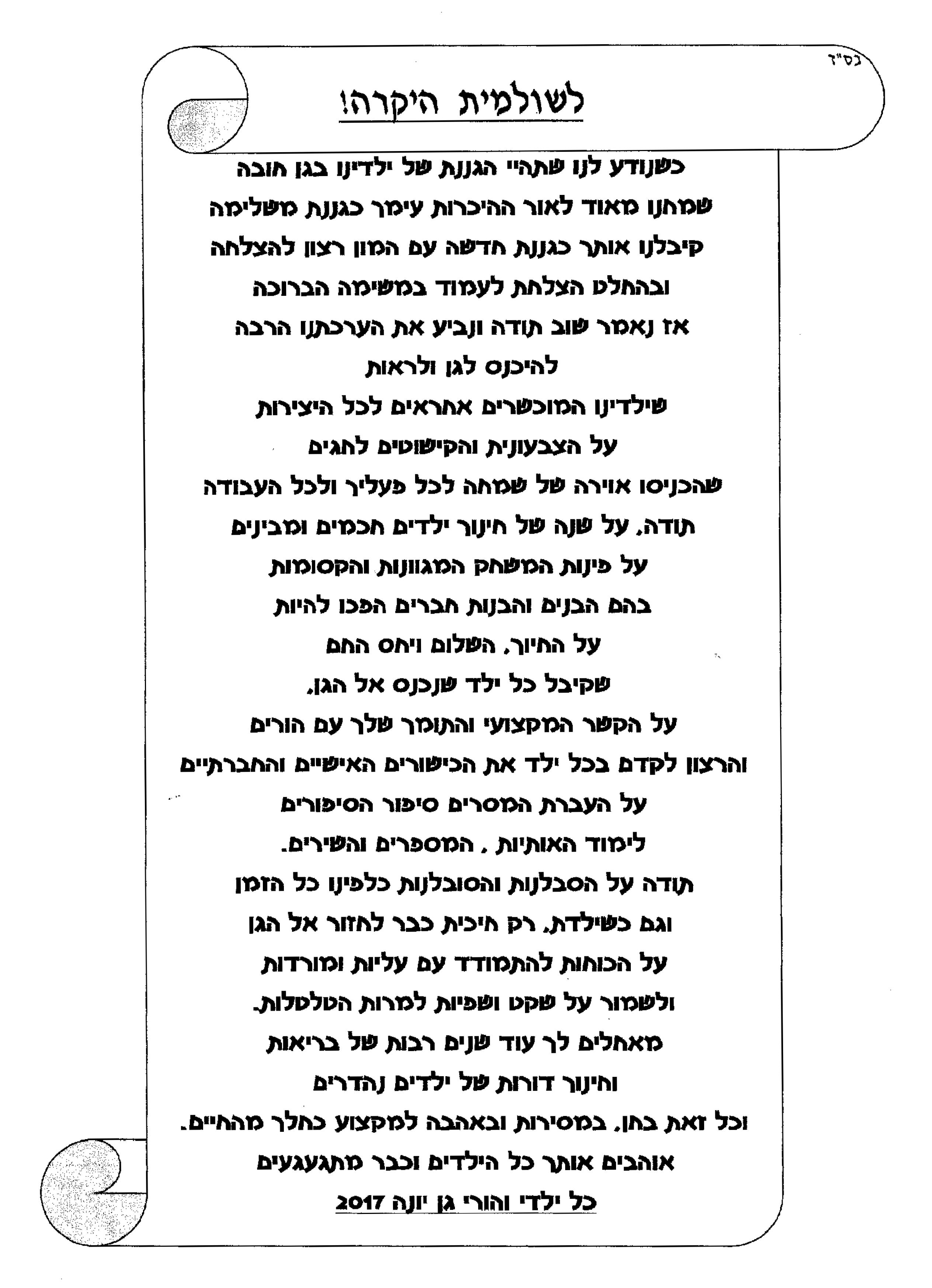 מכתב תודה גן יונה שולמית-1