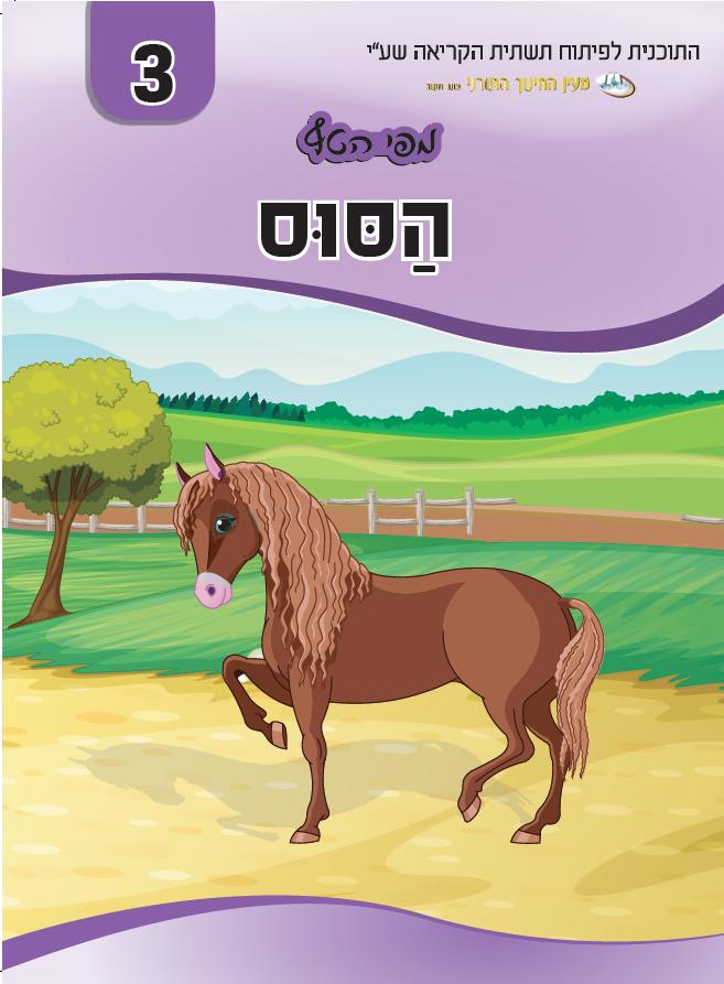 ספרון קובוץ הסוס